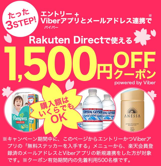 新生活応援!1,500円OFF クーポ...